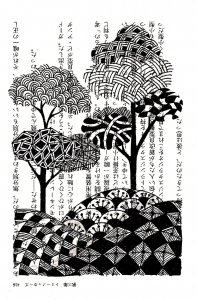 coloring-adulte-china-ink-trees free to print